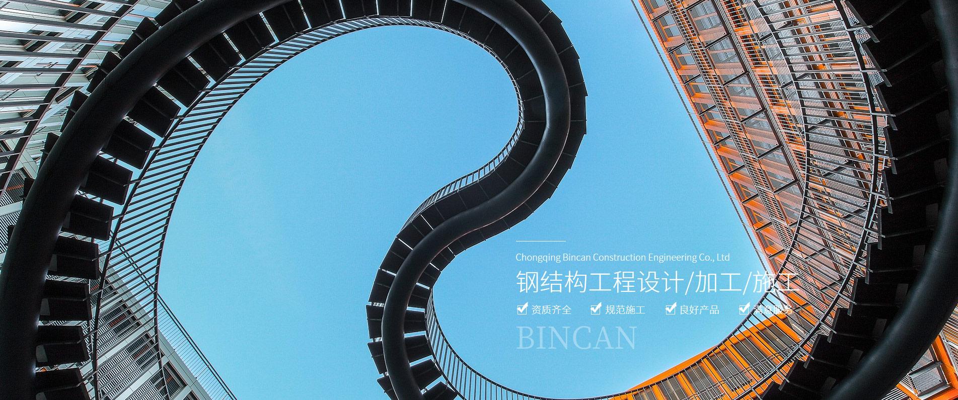 重庆钢结构承包公司